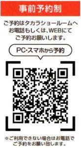 丸産業タカラ見積キャンペーン