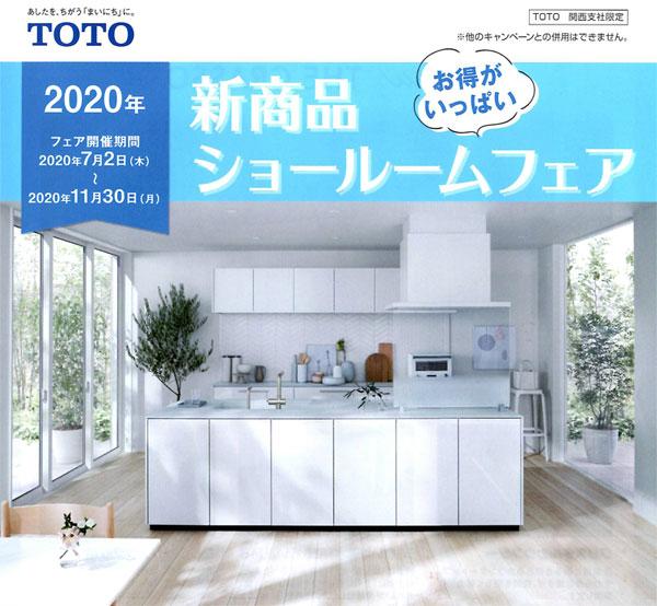 TOTO社イベントチラシ1